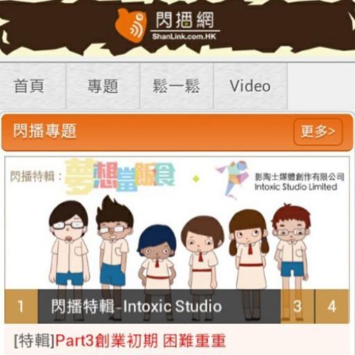 閃播網 ShanLink.com.hk