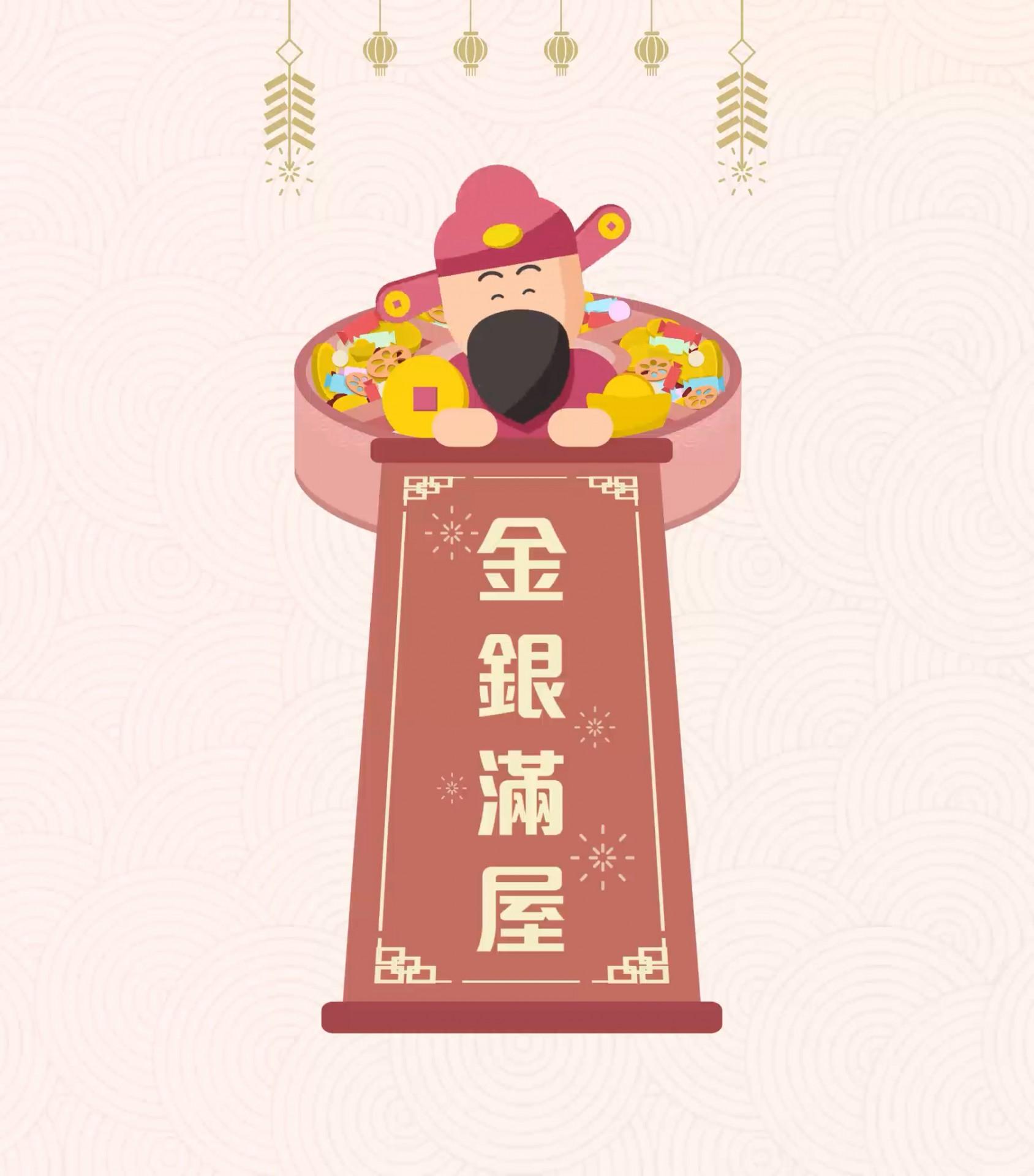 MANULIFE - 新年祝賀